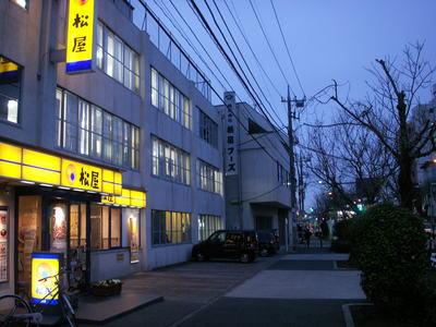 松屋1.JPG